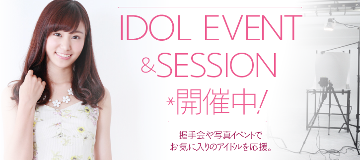 IDOL EVENT & SESSION開催中